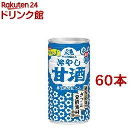 森永 冷やし甘酒(190g*60本入)【2点以上かつ1万円(税込)以上ご購入で5%OFFクーポン対象商品】【森永 甘酒】