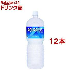 アクエリアス ペコらくボトル(2L*12本セット)【アクエリアス(AQUARIUS)】[スポーツドリンク]