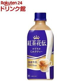紅茶花伝 ロイヤルミルクティー PET(440ml*24本入)【紅茶花伝】