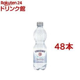 ゲロルシュタイナー 炭酸水(500ml*48本入)【ゲロルシュタイナー(GEROLSTEINER)】