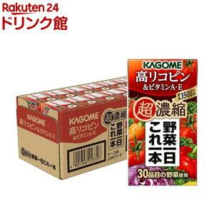 カゴメ野菜一日これ一本 超濃縮 高リコピン&ビタミンA・E(125ml*24本入)【202003KGMbooks00】【q4g】【ot4】【野菜一日これ一本】