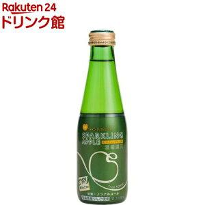 スパークリングアップル ドライ(200ml*24本入)【青森県りんごジュース】