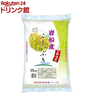 令和元年産 新潟県岩船産こしいぶき(10kg)