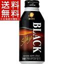 ボス シルキーブラック ボトル缶(400g*24本入)【ボス】[コーヒー]【送料無料(北海道、沖縄を除く)】