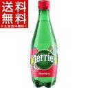 ペリエ ストロベリー 無果汁・炭酸水 ペットボトル(500ml*24本入)【ペリエ(Perrier)】