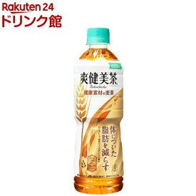爽健美茶 健康素材の麦茶(600ml*24本入)【爽健美茶】
