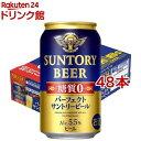 【先着順!クーポン対象品】サントリー 糖質ゼロ パーフェクトサントリービール(350ml*48本セット)