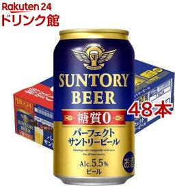 パーフェクトサントリービール(350ml*48本セット)【2点以上かつ1万円(税込)以上ご購入で5%OFFクーポン対象商品】【サントリー】