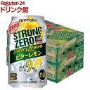 サントリー -196度 ストロングゼロ ビターレモン(350ml*48本セット)【-196度 ストロングゼロ】