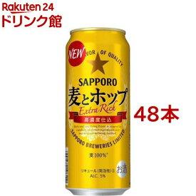 サッポロ 麦とホップ 缶500(500ml*48本セット)【麦とホップ】