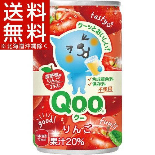 ミニッツメイド クー わくわくアップル 缶(160mL*30本入)【クー(Qoo)】[りんごジュース コカ・コーラ コカコーラ]【送料無料(北海道、沖縄を除く)】