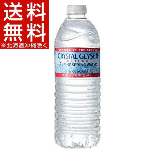 水 クリスタルガイザー(500mL*48本入)【クリスタルガイザー(Crystal Geyser)】[水 ミネラルウォーター 500ml 48本ケース]【送料無料(北海道、沖縄を除く)】