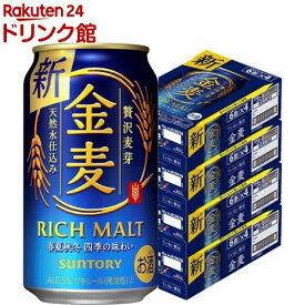 サントリー 金麦(350ml*96本セット)【金麦】