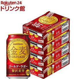 サントリー 金麦 ゴールドラガー(350ml*96本セット)【金麦】