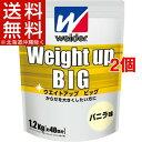 ウイダー ウエイトアップビッグ バニラ味(1.2kg*2コセット)【ウイダー(Weider)】【送料無料(北海道、沖縄を除く)】