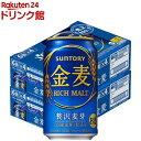 サントリー 金麦 2ケースまとめ買いセット(350ml*48本入)【金麦】