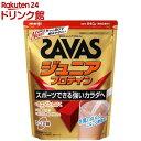 ザバス ジュニアプロテイン ココア(840g)【ザバス(SAVAS)】