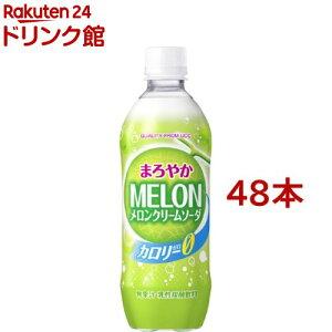 まろやかメロンクリームソーダ カロリーゼロ(500ml*48本)【2点以上かつ1万円(税込)以上ご購入で5%OFFクーポン対象商品】