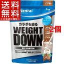 ケンタイ ウェイトダウン ソイプロテイン ココア風味 K1240(1kg*2コセット)【kentai(ケンタイ)】【送料無料(北海道、…