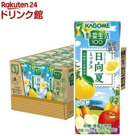 クーポン15%OFF カゴメ 野菜生活 100 日向夏ミックス(195ml*24本入)【野菜生活】