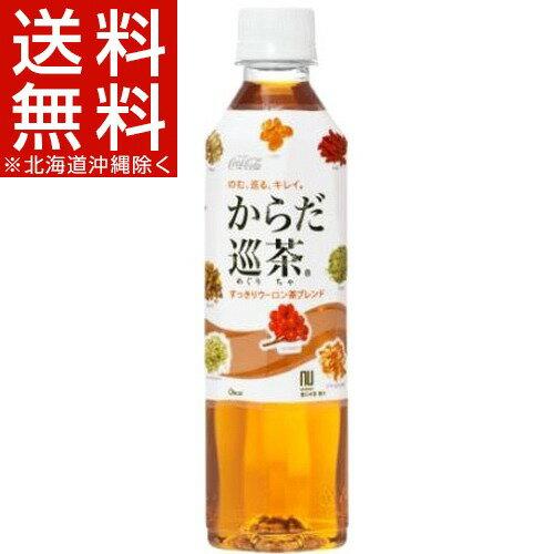からだ巡茶(410mL*24本入)【からだ巡茶】[お茶 コカ・コーラ コカコーラ ペットボトル]【送料無料(北海道、沖縄を除く)】