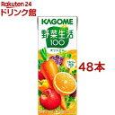 野菜生活100 オリジナル(200ml*48本入)【h3y】【q4g】【野菜生活】