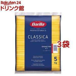 バリラ No.7(1.9mm) スパゲッティ 業務用(5kg*3袋セット)【バリラ(Barilla)】