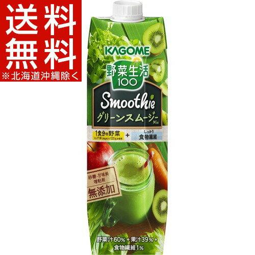 野菜生活100 Smoothie グリーンスムージーMix(1000g*6本)【野菜生活】【送料無料(北海道、沖縄を除く)】