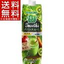 【訳あり】野菜生活100 Smoothie グリーンスムージーMix(1000g*6本)【野菜生活】【送料無料(北海道、沖縄を除く)】