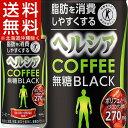 ヘルシアコーヒー 無糖ブラック カラーケース(185g*30本入)【ヘルシア】【送料無料(北海道、沖縄を除く)】