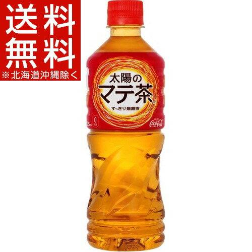 太陽のマテ茶(525mL*24本入)[お茶 コカ・コーラ コカコーラ ペットボトル]【送料無料(北海道、沖縄を除く)】