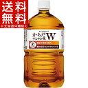 からだすこやか茶W(1.05L*12本入)k_cpn_105_ 12[ペットボトル 特保]
