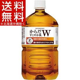 からだすこやか茶W(1.05L*12本入)k_cpn_105_ 12[ペットボトル 特保]【送料無料(北海道、沖縄を除く)】