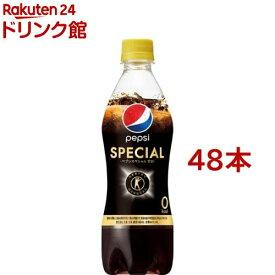 ペプシスペシャル(490ml*48本)【ペプシ(PEPSI)】