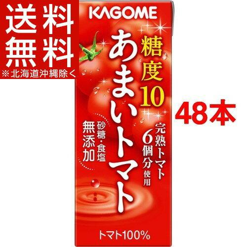 カゴメ あまいトマト(200mL*48本セット)【カゴメジュース】【送料無料(北海道、沖縄を除く)】