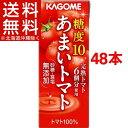 カゴメ あまいトマト(200mL*24本セット)【カゴメジュース】【送料無料(北海道、沖縄を除く)】
