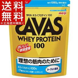 ザバス ホエイプロテイン100 ヨーグルト風味(1050g(約50食分))【ザバス(SAVAS)】