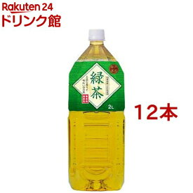 神戸茶房 緑茶(2L*6本入*2コセット)【神戸茶房】