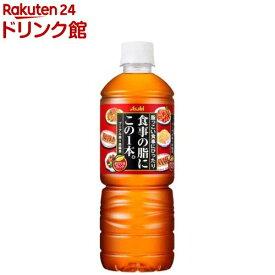 食事の脂にこの1本。(600ml*24本入)【食事の脂にこの1杯。】