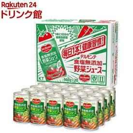デルモンテ 食塩無添加 野菜ジュース(160g*20本入)【デルモンテ】