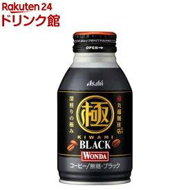 ワンダ 極 ブラック(285g*24本入)【ワンダ(WONDA)】[ボトル缶コーヒー]