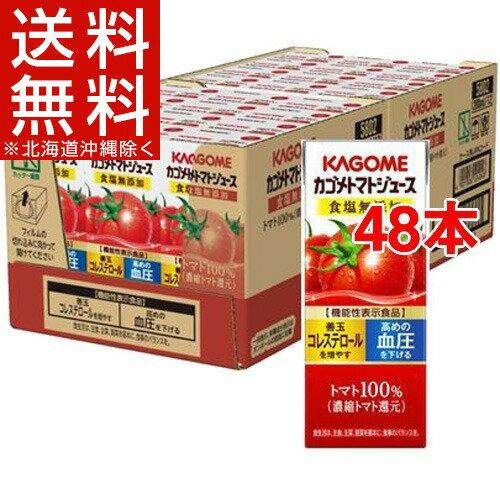 【機能性表示食品】カゴメ トマトジュース 食塩無添加(200mL*24本セット)【カゴメジュース】【送料無料(北海道、沖縄を除く)】
