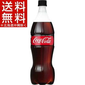 コカ・コーラ ゼロ(1L*12本入)【コカコーラ(Coca-Cola)】[コカコーラ 炭酸飲料]【送料無料(北海道、沖縄を除く)】