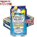 アサヒ スタイルバランス プラス レモンサワーテイスト(350ml*48本セット)【スタイルバランス】