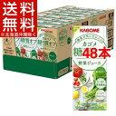 カゴメ 野菜ジュース 糖質オフ(200mL*48本セット)【カゴメジュース】【送料無料(北海道、沖縄を除く)】