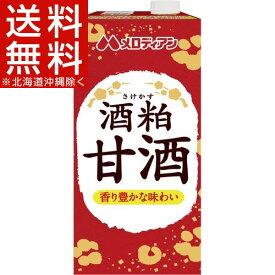 メロディアン 酒粕甘酒(1000mL*6本入)【送料無料(北海道、沖縄を除く)】