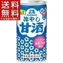 森永 冷やし甘酒(190g*30本入)[ジュース]【送料無料(北海道、沖縄を除く)】