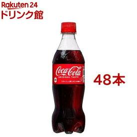 コカ・コーラ(500ml*48本)【コカコーラ(Coca-Cola)】