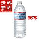クリスタルガイザー 水(500mL*48本入*2コセット)【クリスタルガイザー(Crystal Geyser)】[水 500ml ケース ミネラルウ…