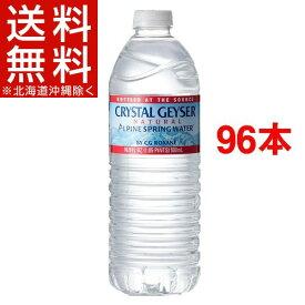クリスタルガイザー 水(500mL*48本入*2コセット)【クリスタルガイザー(Crystal Geyser)】[水 500ml ケース ミネラルウォーター 水 96本入]【送料無料(北海道、沖縄を除く)】